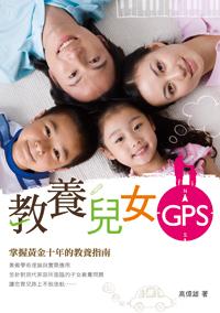 教养儿女GPS